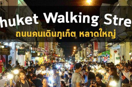 Phuket Walking Street